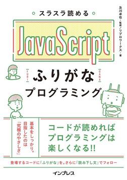 スラスラ読める JavaScriptふりがなプログラミング-電子書籍