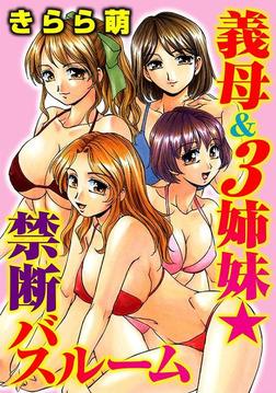 義母&3姉妹★禁断バスルーム-電子書籍
