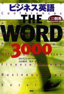 ビジネス英語 THE WORD 3000-電子書籍