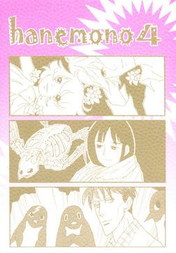 hanemono4-電子書籍