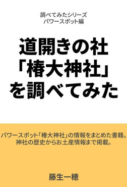 道開きの社「椿大神社」を調べてみた-電子書籍
