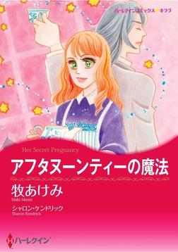 アフタヌーンティーの魔法-電子書籍