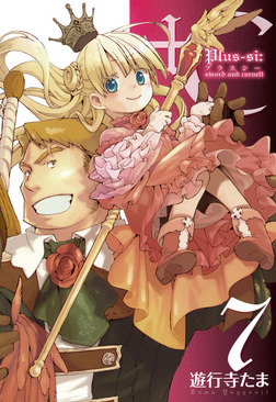 +C sword and cornett: 7-電子書籍