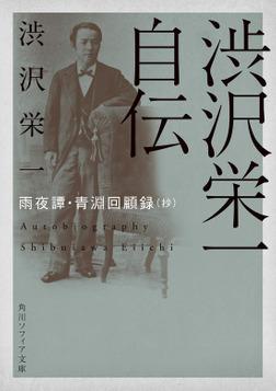 渋沢栄一自伝 雨夜譚・青淵回顧録(抄)-電子書籍