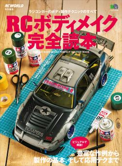 RCボディメイク完全読本-電子書籍