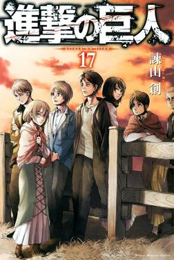 進撃の巨人(17)-電子書籍