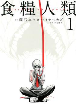 食糧人類-Starving Anonymous-(1)-電子書籍