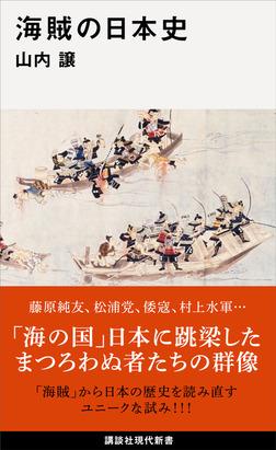 海賊の日本史-電子書籍
