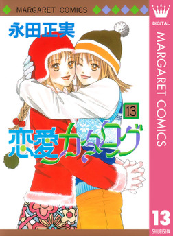 恋愛カタログ 13-電子書籍