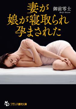 妻が、娘が寝取られ、孕まされた-電子書籍