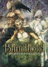 Blindfold-奪う連中と密やかなる者たち2巻
