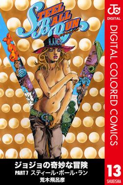 ジョジョの奇妙な冒険 第7部 カラー版 13-電子書籍
