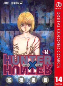 HUNTER×HUNTER カラー版 14-電子書籍