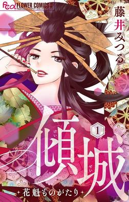 傾城~花魁ものがたり~【マイクロ】(1)-電子書籍