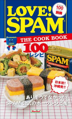 LOVE!SPAM-電子書籍