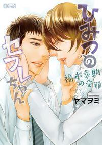 ひみつのセフレちゃん(5)~福本幸助の受難~