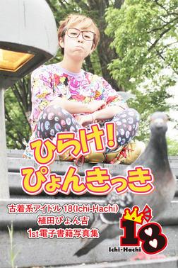 【古着系アイドル18(Ichi-Hachi)】ひらけ!ぴょんきっき~植田ぴょん吉 1st電子書籍写真集~-電子書籍