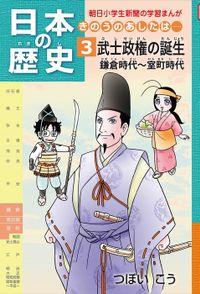 日本の歴史3 武士政権の誕生 鎌倉時代~室町時代