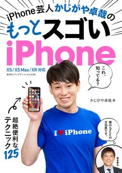 iPhone芸人 かじがや卓哉の もっとスゴいiPhone 超絶便利なテクニック125 XS/XS Max/XR 対応-電子書籍