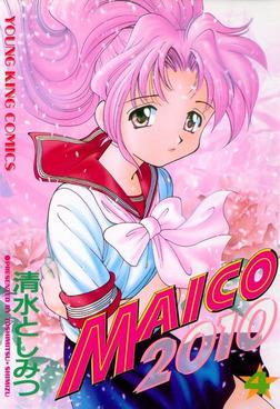 MAICO2010 / 4-電子書籍
