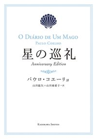 星の巡礼 Anniversary Edition