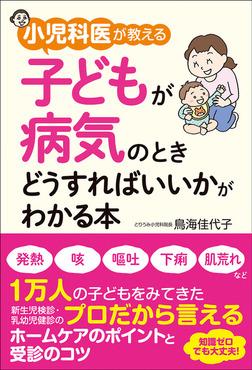 小児科医が教える 子どもが病気のときどうすればいいかがわかる本-電子書籍