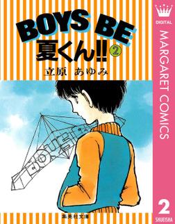 BOYS BE 夏くん!! 2-電子書籍