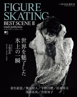 FIGURE SKATING BEST SCENEⅡ-電子書籍