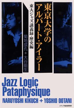 東京大学のアルバート・アイラー : 東大ジャズ講義録・歴史編-電子書籍