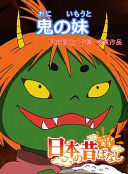 【フルカラー】「日本の昔ばなし」 鬼の妹-電子書籍