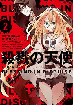 殺戮の天使 2 BLESSING IN DISGUISE-電子書籍