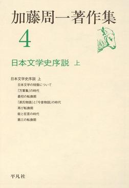 加藤周一著作集 4-電子書籍