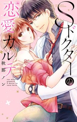 Sドクターの恋愛カルテ-電子書籍