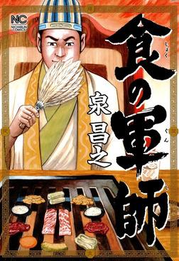 食の軍師 1-電子書籍