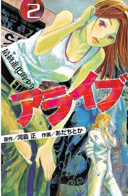 アライブ 最終進化的少年(2)-電子書籍