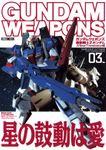 ガンダムウェポンズ 機動戦士Zガンダム A New Translation編(ホビージャパンMOOK)