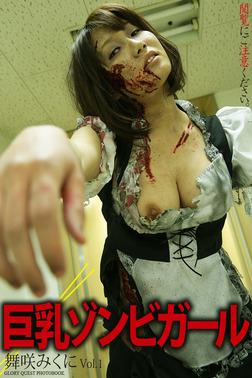 巨乳ゾンビガール 舞咲みくに デジタル写真集 Vol.1-電子書籍