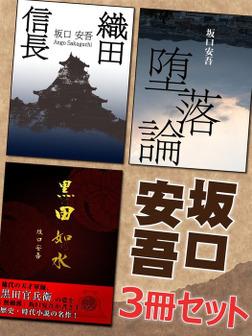 坂口安吾3冊セット-電子書籍