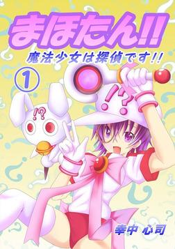 まほたん!! 魔法少女は探偵です!! 1-電子書籍