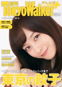 週刊 東京ウォーカー+ 2018年No.39 (9月26日発行)