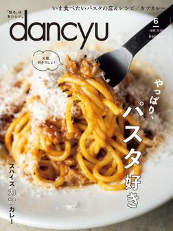 dancyu 2019年6月号-電子書籍