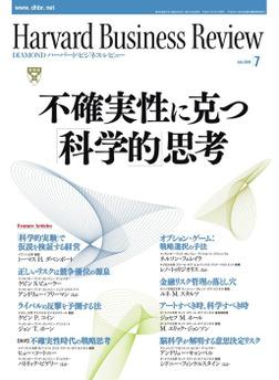 DIAMONDハーバード・ビジネス・レビュー 09年7月号-電子書籍