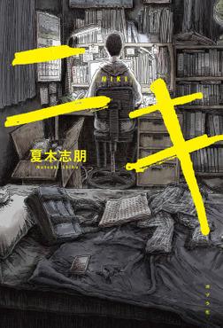 ニキ-電子書籍