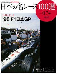 日本の名レース100選 Vol.074