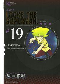 超人ロック 完全版 / 19