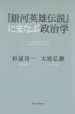 『銀河英雄伝説』にまなぶ政治学-電子書籍