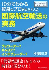 10分でわかる貿易のプロをめざす人の国際航空輸送の実務。フォワーダー?キャリア?インテグレーター?