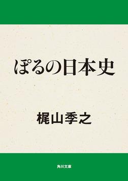 ぽるの日本史-電子書籍