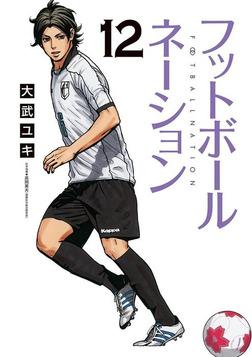 フットボールネーション(12)-電子書籍