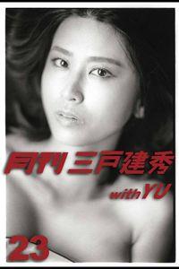 月刊三戸建秀 vol.23 with YOU
